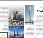 zahran-top50_ksa-pdf