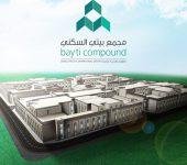 bayticompound_with-logo1